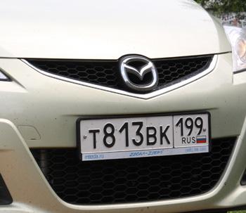 Автомобильные цифры