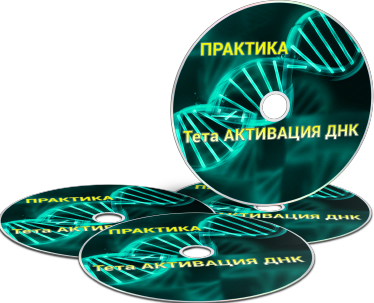 activ-DNK
